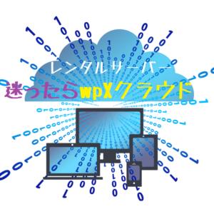 サーバープロトコルのイメージ