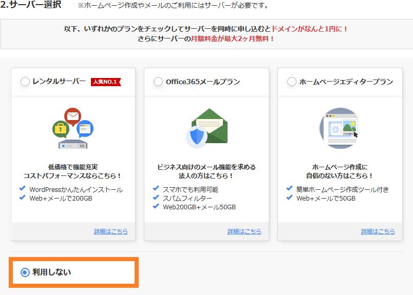 お名前.comサーバー契約画面