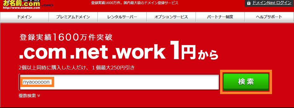 お名前.comトップ