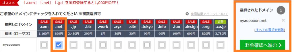 お名前.comドメイン選択画面