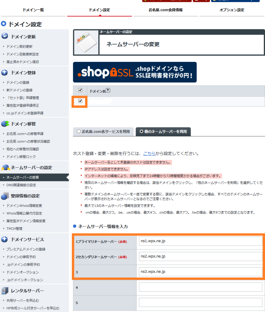 お名前.comネームサーバー変更画面