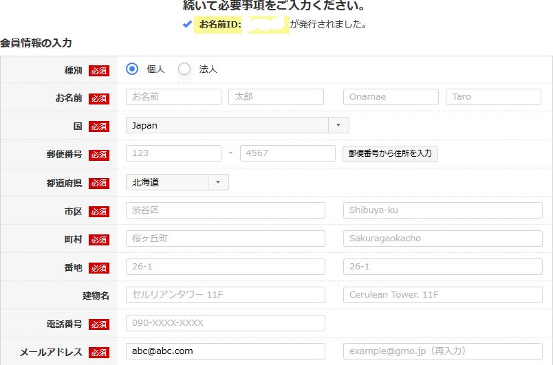 お名前.com会員情報入力画面