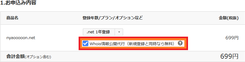 お名前.com申込内容確認画面