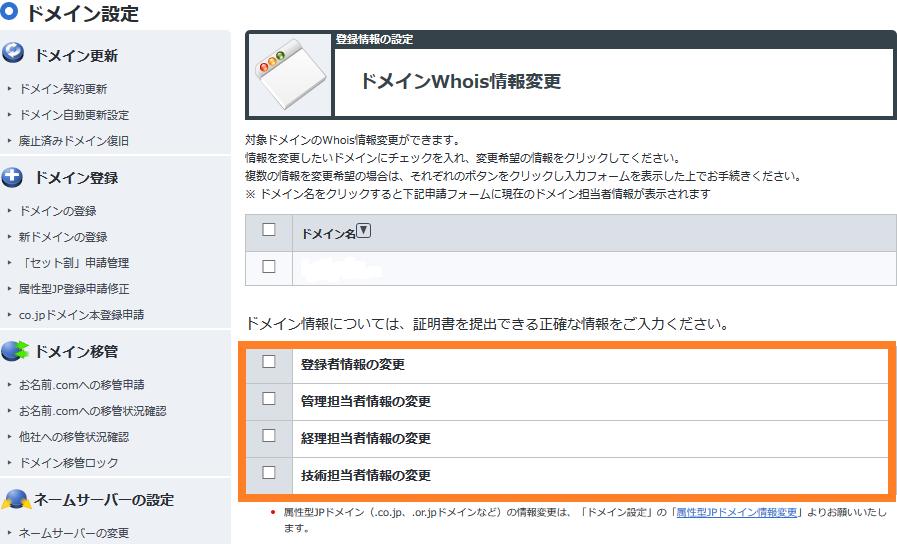 お名前.com管理者情報変更画面