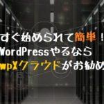 クラウドサーバのイメージ
