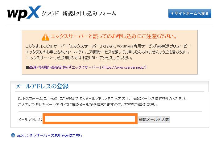 wpXクラウドメールアドレス入力画面