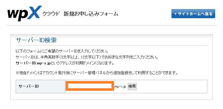 wpXクラウド新規お申し込み画面