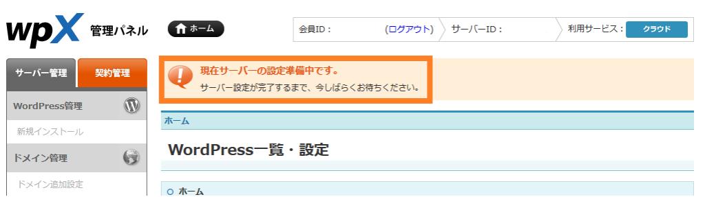 wpXクラウド管理パネル準備中画面