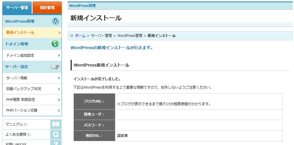 wpXクラウドWordPressインストール完了